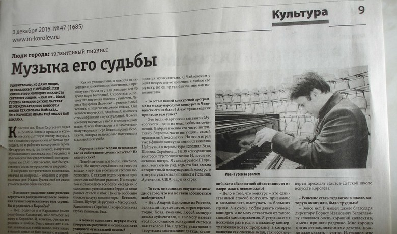 Thumb korolev newspaper article